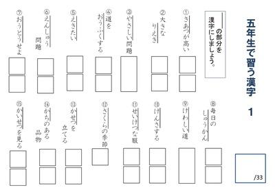 ... 年生 国語 五年生で習う漢字 : 五年生の漢字テスト : 漢字