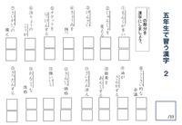 五年生で習う漢字 (2)