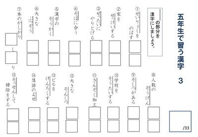 五年生で習う漢字 (3)