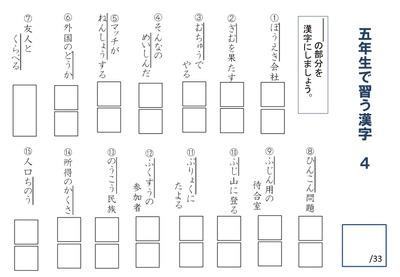 ... プリント五年生で習う漢字 (4 : 小学4年生漢字問題 : 漢字