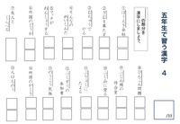 五年生で習う漢字 (4)