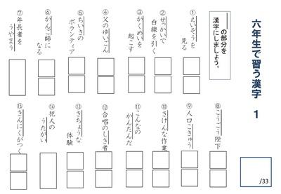ドリル 6 年生 漢字