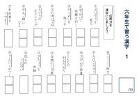 六年生で習う漢字 (1)