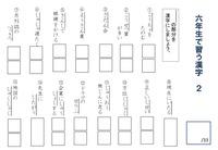 六年生で習う漢字 (2)
