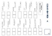 六年生で習う漢字 (4)