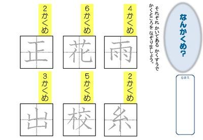 なんかくめ(書き順の問題)