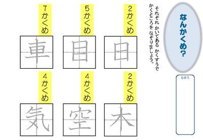 なんかくめ 2 (書き順の問題)