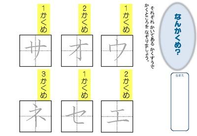 なんかくめ カタカナ (書き順の問題)
