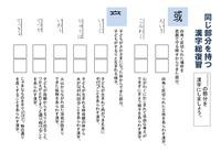 同じ部分を持つ漢字(域育衛遠)
