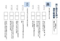 同じ部分を持つ漢字(員印音勧)