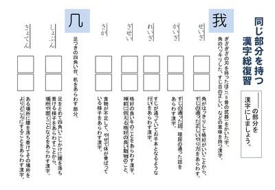 同じ部分を持つ漢字我几且