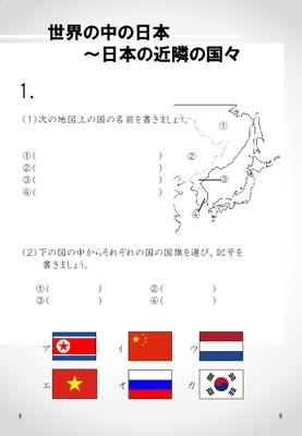 <管理:訂正中>世界の中の日本  ~日本の近隣の国々