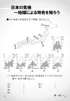 日本の気候 ~地域による特色を知ろう