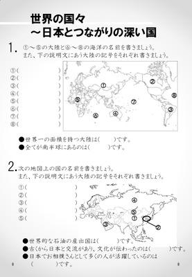世界の国々 ~日本とつながりの深い国