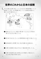 世界のこれからと日本の役割