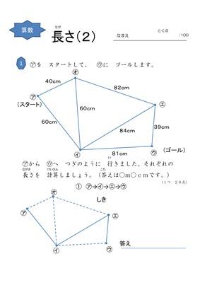 ドリルズ | 小学2年生 ・算数 の ... : 百マス計算ドリル : すべての講義
