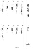 漢字の読み・書き