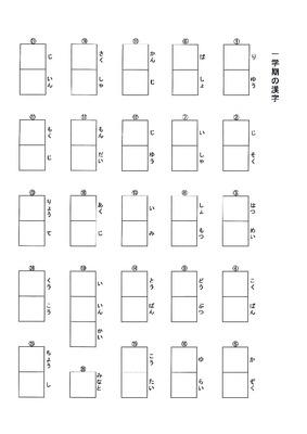 漢字プリント