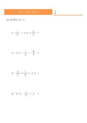 ... 学習プリント小数と分数の計算