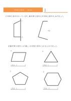 対称な図形 まとめ
