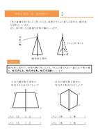 対称な図形 線対称