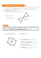 対称な図形 点対称