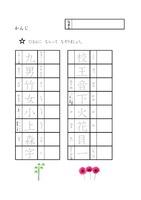 漢字の もんだい