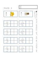 ... 学習プリント虫食い漢字 ④ : 虫食い漢字 プリント : プリント