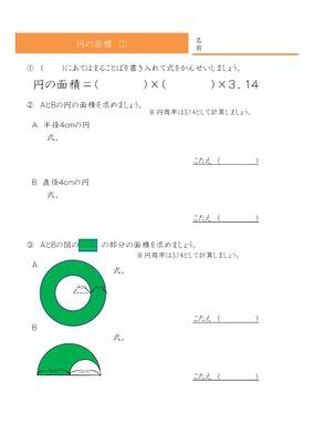 算数 円の面積の問題
