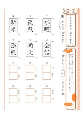 小学2年生国語_かん字の読み書き①