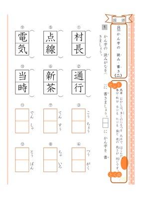 小学2年生国語_かん字の読み書き②