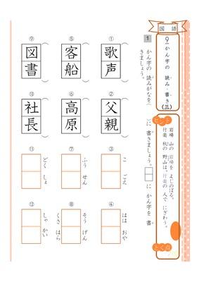 小学2年生国語_かん字の読み書き③