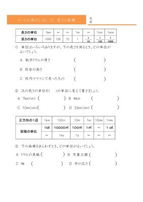 ドリルズ | 小学6年生 ・算数 の ...