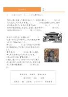 社会 奈良時代
