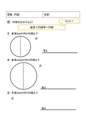 算数 円周