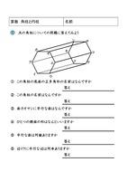 算数 角柱と円柱