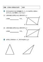 算数 三角形・四角形の合同