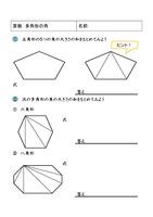 算数 多角形の角