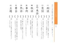 国語 ことばの説明(覚えておきたいことば)