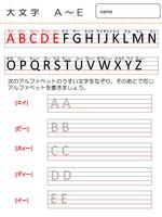 低学年 アルファベットの書き取り