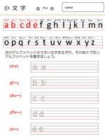 低学年 アルファベットの書き取り(小文字)