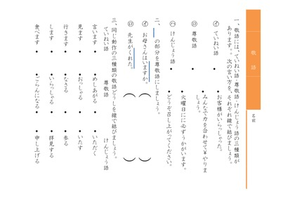 ドリルズ | 小学6年生 ・国語 の ... : 小学2年生 漢字 プリント : プリント