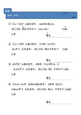 小学2年生算数_水のかさ