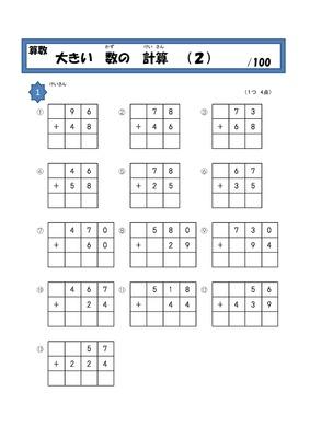 小学2年算数_大きい数の計算2