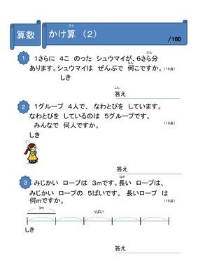 小学2年生算数_かけ算2