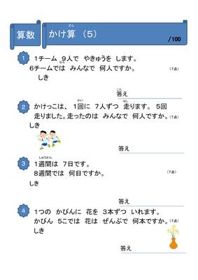 小学2年生算数_かけ算5