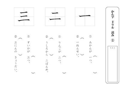 ... 年生 ・国語 の無料学習プリント小1漢字ドリル ① : 小1 漢字 : 漢字