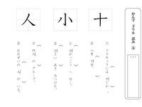小1 漢字ドリル ②