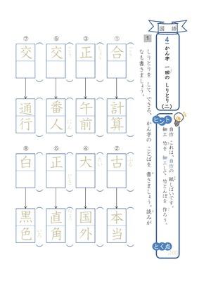 (国語)漢字一回の しりとり②