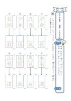 (国語)漢字 一回の しりとり③